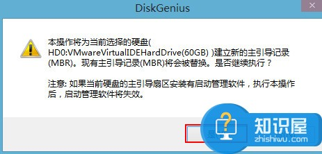 win8无法开机错误提示Invalid Partition Table PC开机出现Invalid Partition Table如何修复